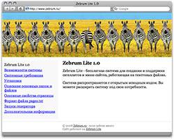 Зебрум