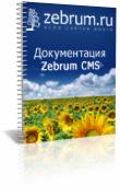 Документация Zebrum CMS 2.0