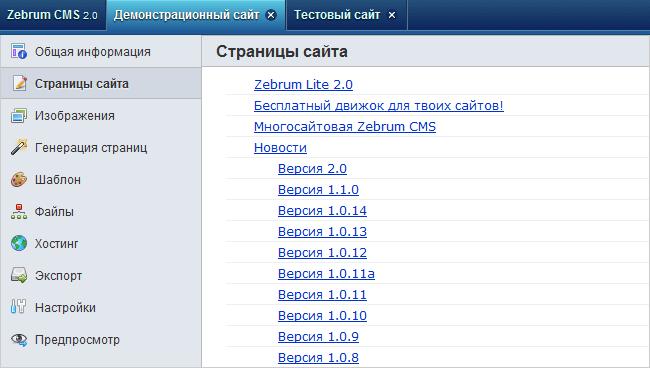 Вкладки в Zebrum CMS