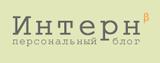 Блог Интерн