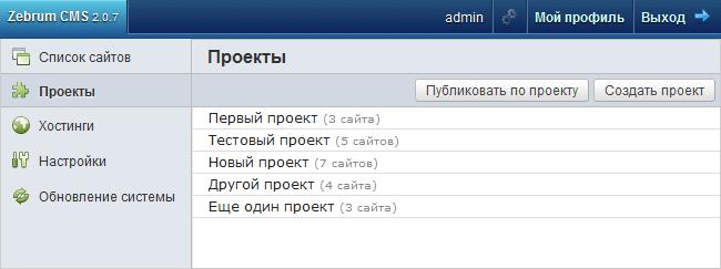 Список проектов