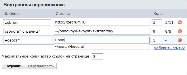 Внутренняя контекстная перелинковка сайта