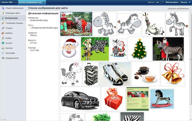 Список изображений сайта