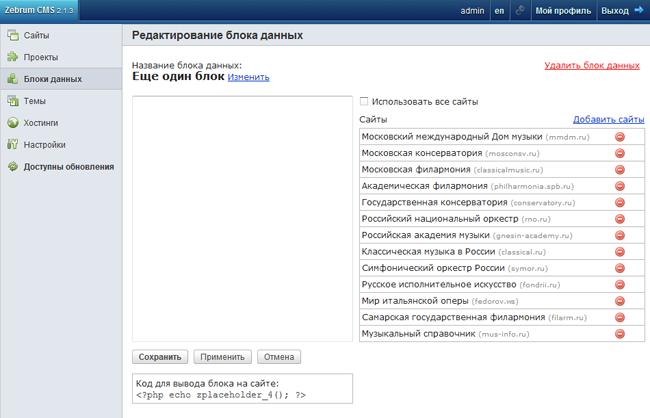 Редактирование Placeholder в Zebrum CMS