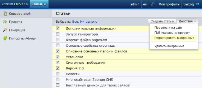 пакетное редактирование статей в Zebrum CMS