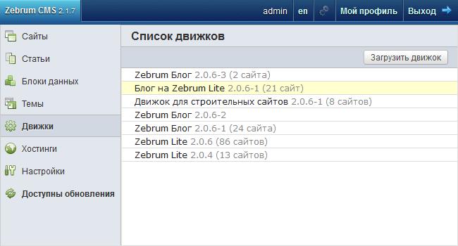 Управление движками в Zebrum Lite