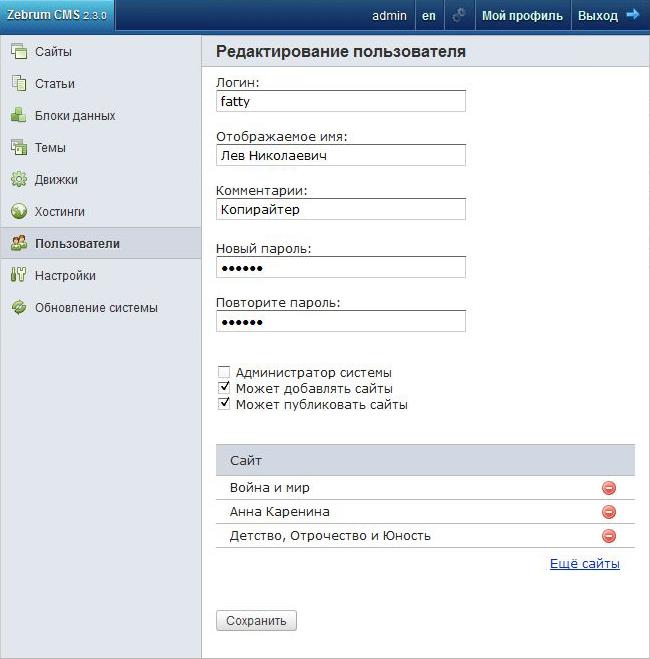 Добавление пользователя в Zebrum CMS